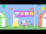 Мультик Свинка Пеппа. Детский праздник (Children's Fete) - Сезон 4, серия 30.